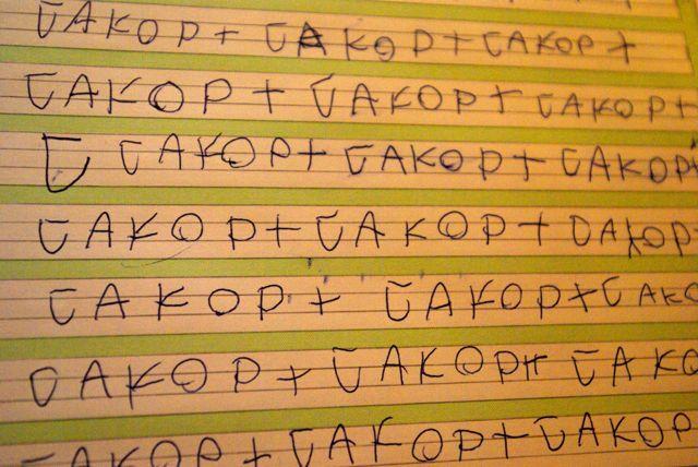 Jakob schreiben